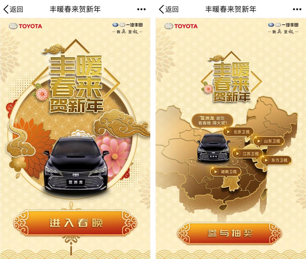 多面实力派,一汽丰田联手西瓜视频点亮全新年俗营销