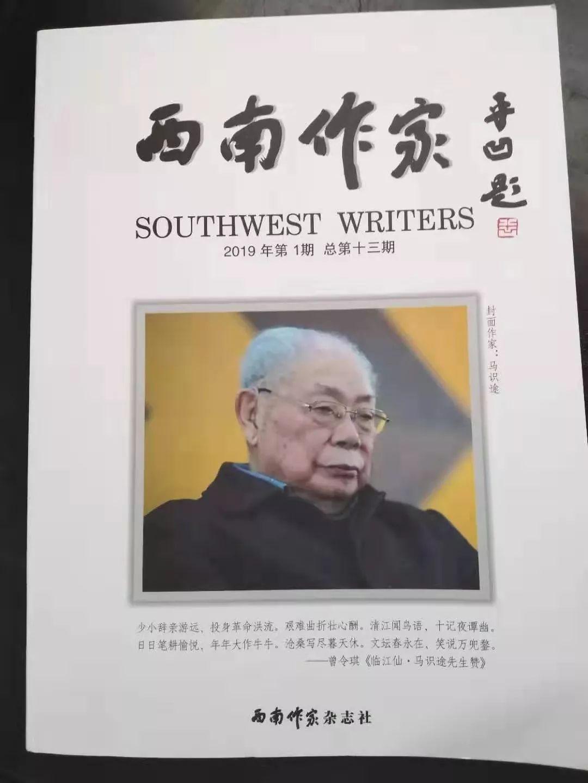 李贵彪 吴蔚芳 刘英飞 汪劲松作品被多家报刊刊载