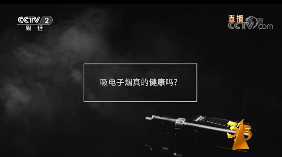 """[电子烟何去何从?产业链保持""""镇定""""但监管或在不远处]烟有镇定作用吗"""
