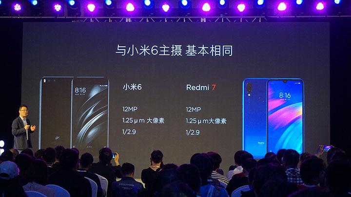 性价比无人能及 红米Note 7 Pro/红米7发布(图5)