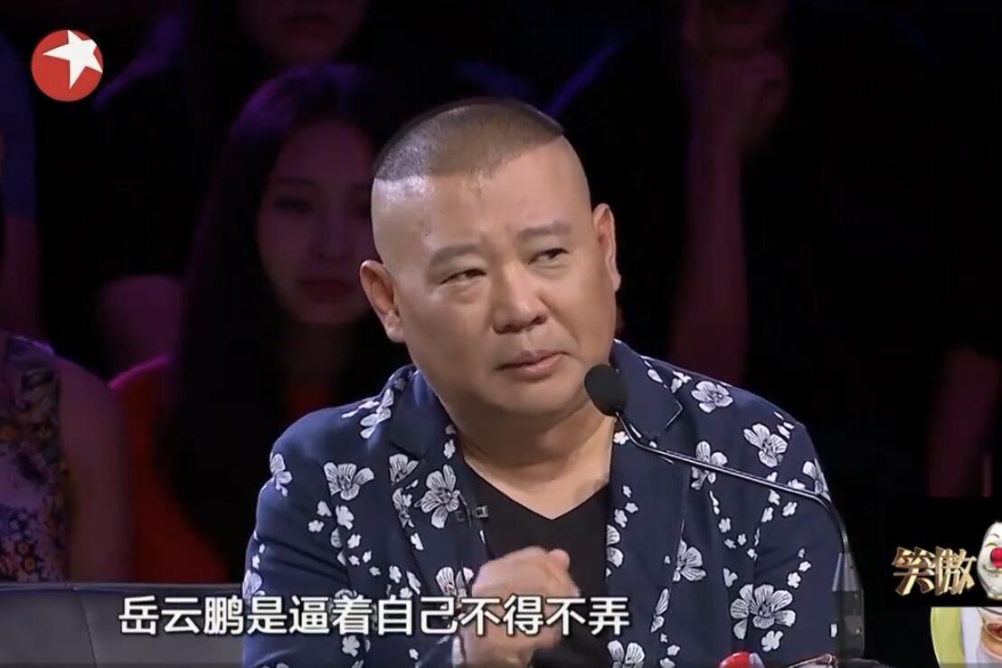 德云社-《笑傲江湖》张鹤伦、郎鹤炎 在线收听 移动版