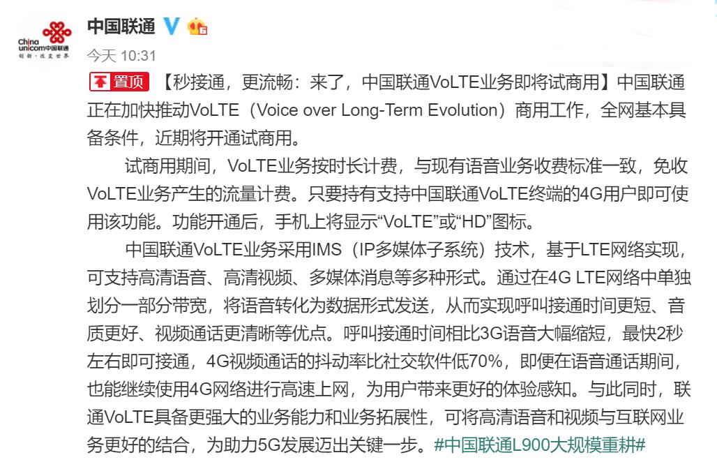正式官宣!中国联通今年全网VoLTE试商用,打电话不掉网