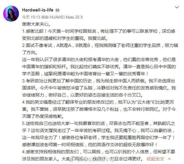 反转!质疑清华女生发文:为自己不负责任的发言感到愧疚