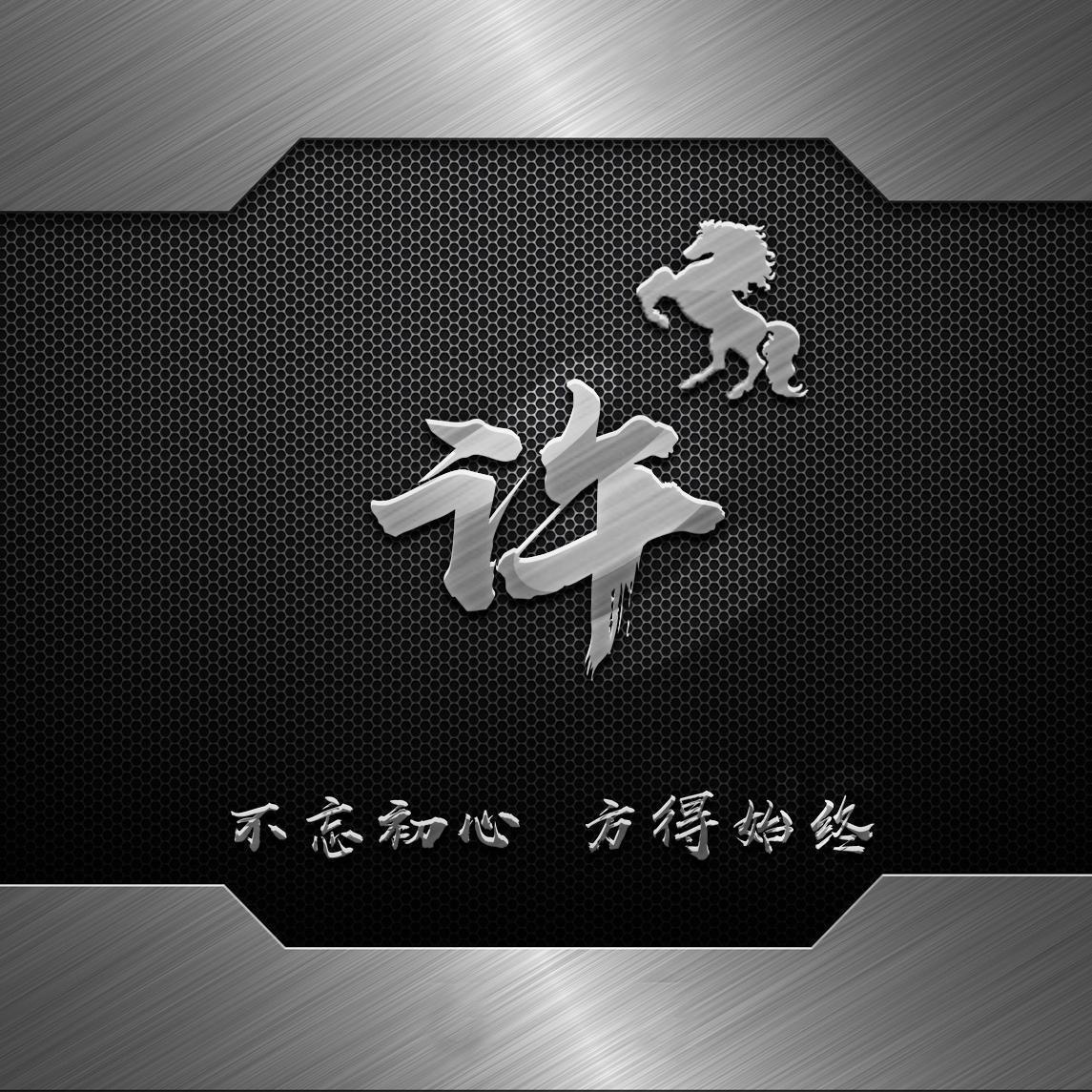 2019最火的3d立体姓氏微信头像,45张高端大气签名头像