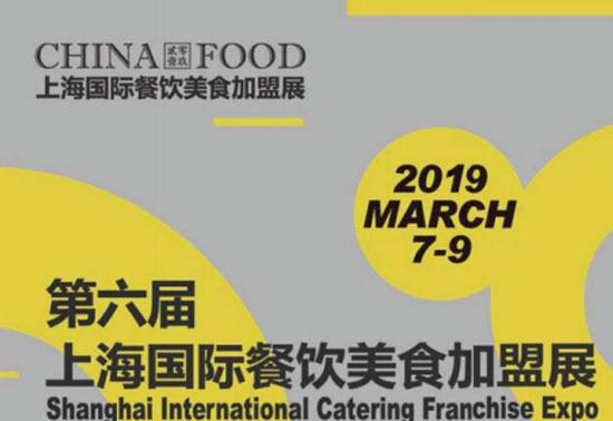 上海国际餐饮美食加盟展览会如期展开 动力鸡车品牌承宠依旧满载而归