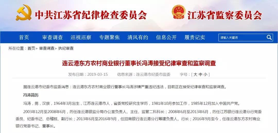[推荐]连云港东方农商银行董事长违纪被查常熟银行为第一大股东