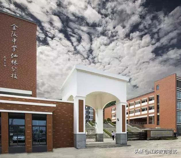 南京市栖霞区教育局_学区房涨了?过去一年南京中学学区房价格大盘点_名校