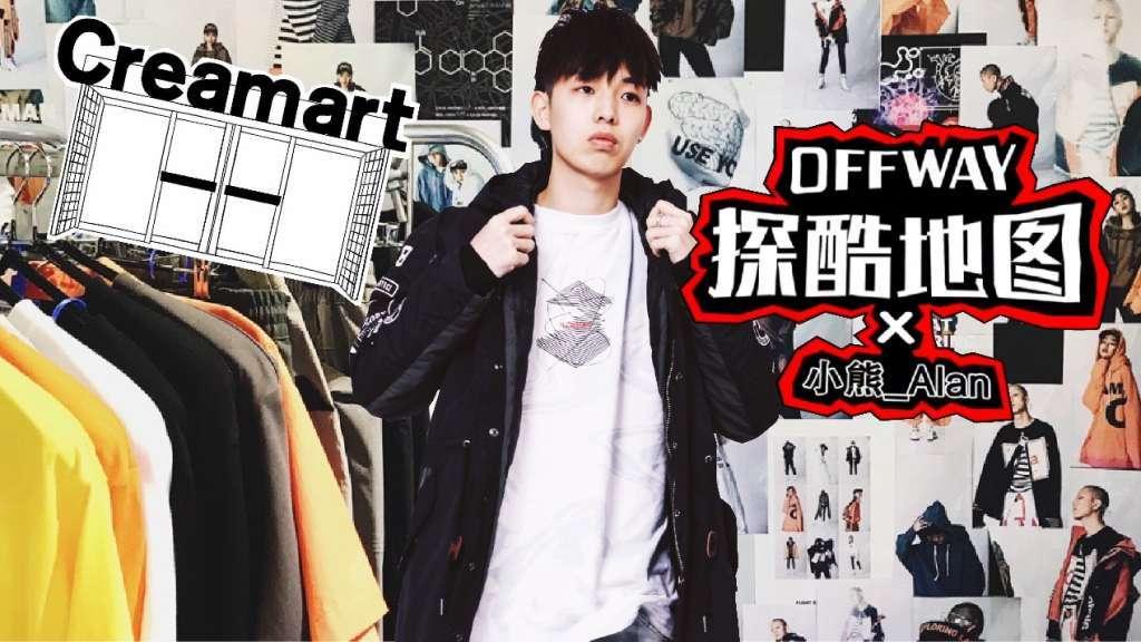 《OFFWAY探酷地圖》第四季第1集,廣州地標潮牌集合店Creamart