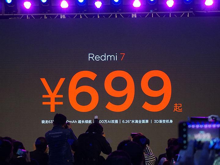 性价比无人能及 红米Note 7 Pro/红米7发布(图6)