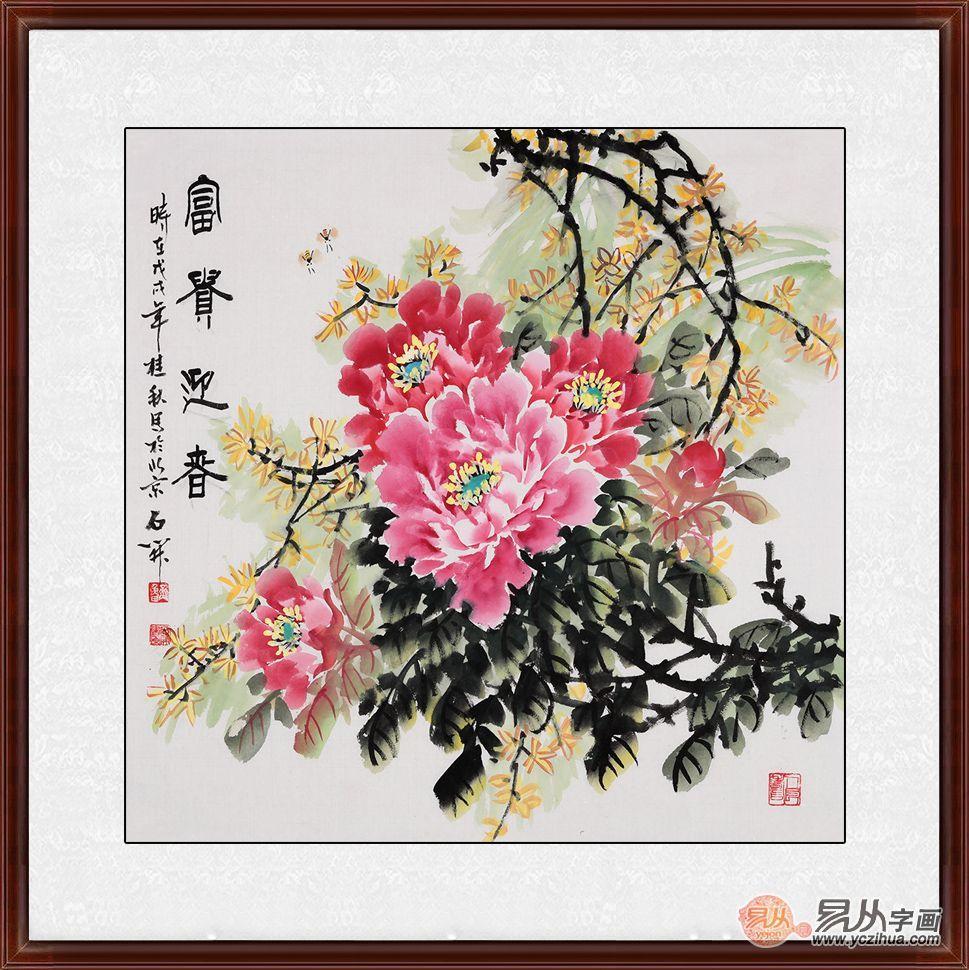 玄关挂花开富贵牡丹画,画家石开牡丹画佳作欣赏