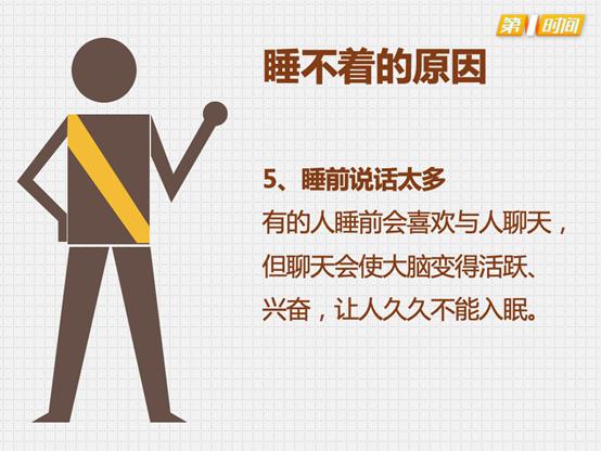 中国失眠人口_影响睡眠那些事,快看看你中招没