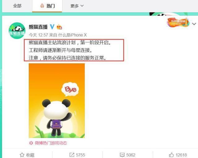 熊猫直播平台清退上热搜虎牙斗鱼谁才能争先
