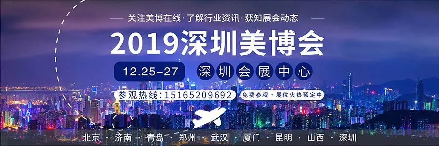 深圳美博雅国际展览有限公司正式加入深圳市美容行业协会