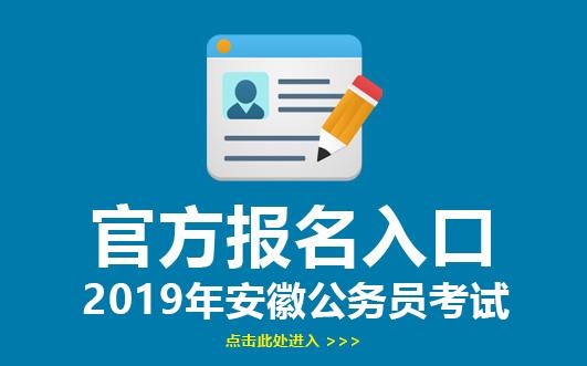 安徽人事考试网:2019安徽省考报名地址_