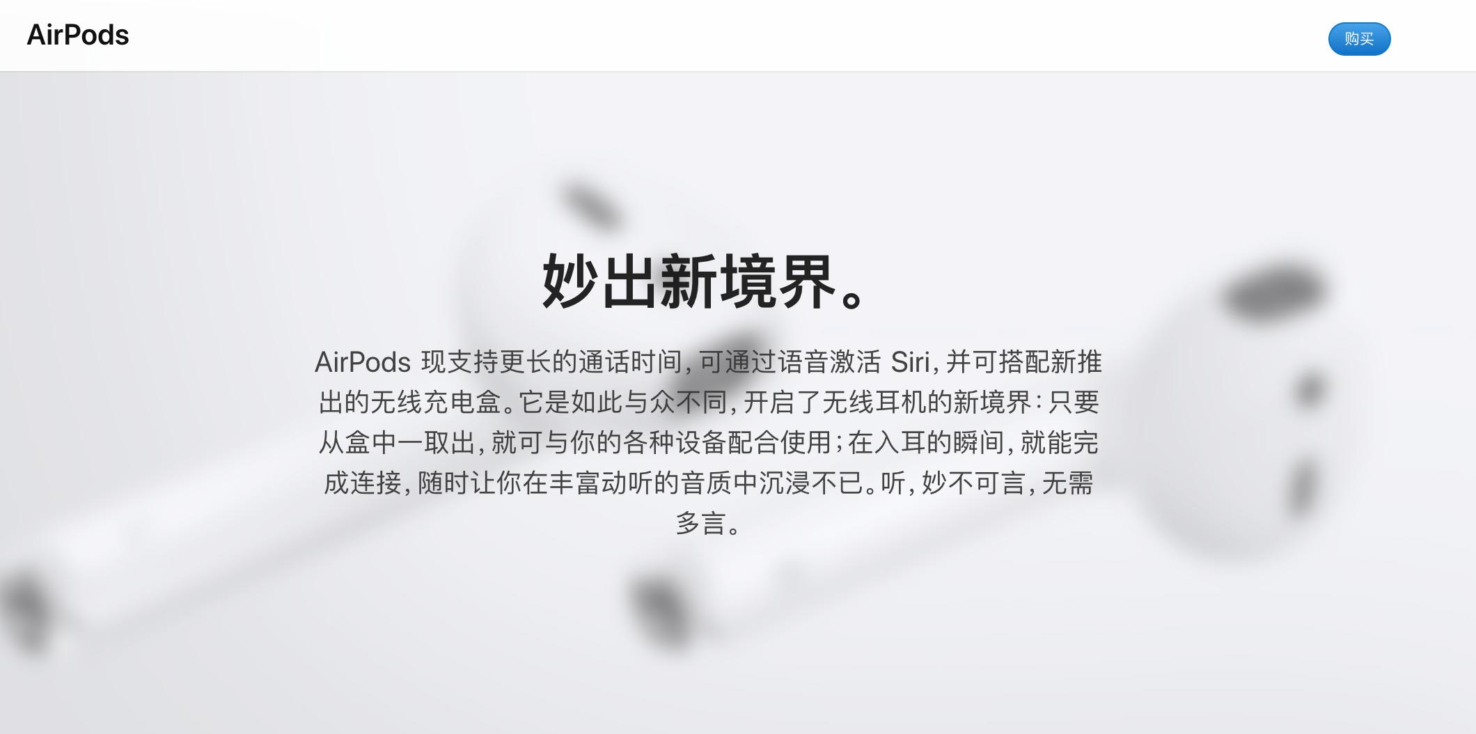 苹果升级AirPods:语音激活Siri 配无线充电盒
