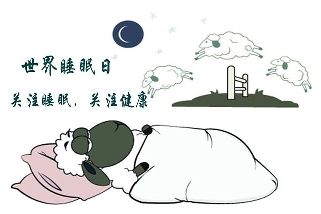 健康睡眠 益智护脑 ——世界睡眠日,航空总医院临床心理专家喻小念话睡眠_障碍