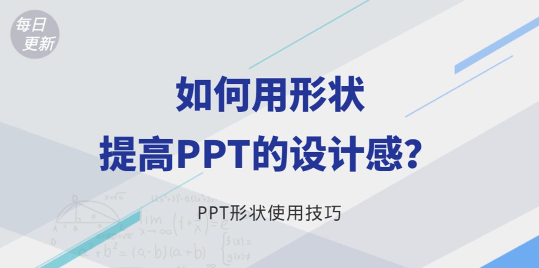 如何用形状提高PPT的设计感