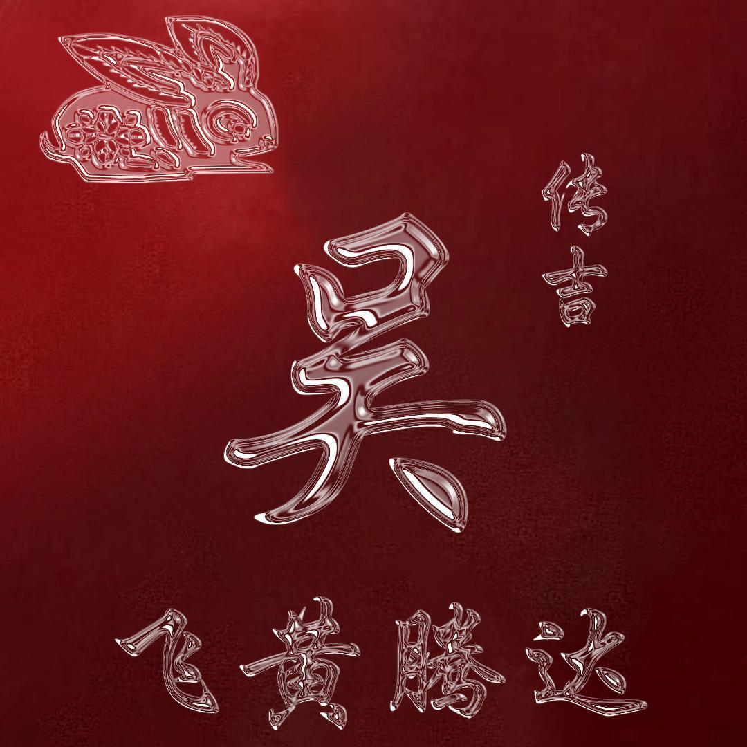 2019超火的3d生肖微信头像,姓氏头像,给你不一样的视觉体验!