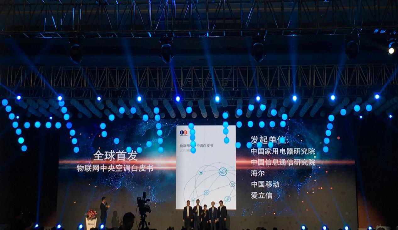 海尔主导全球首个物联网中央空调白皮书正式发布-焦点中国网