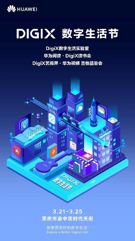 遇见智慧生活:DigiX数字生活节将空降重庆