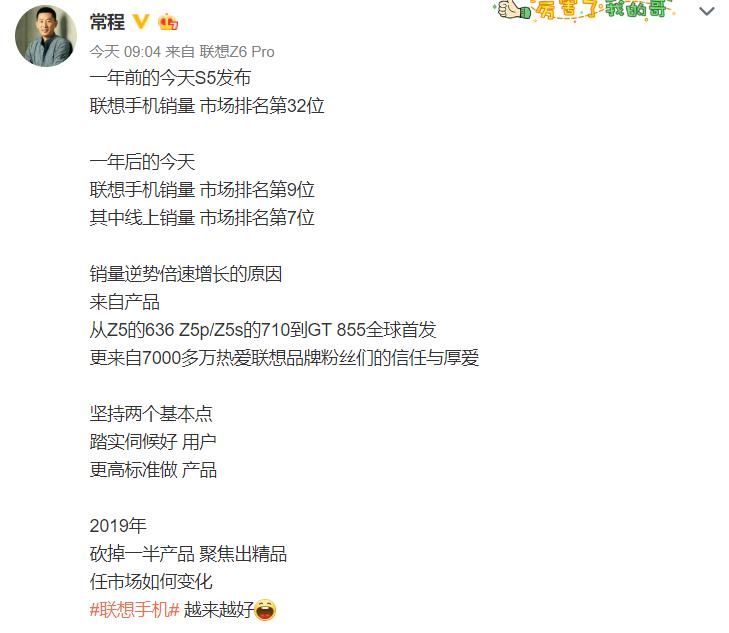 涨幅惊人!联想手机掌门公布成绩:一年时间重回中国前十