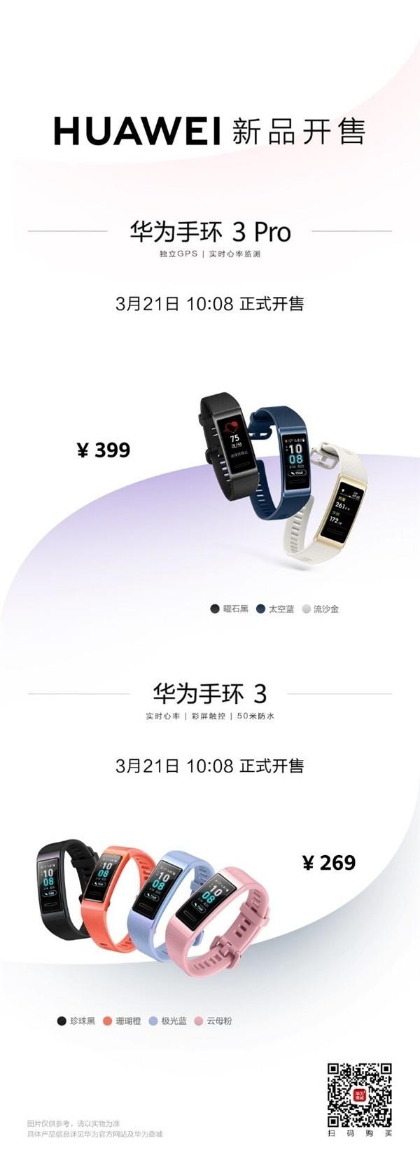 华为手环3/3 Pro今日开售:NFC+独立GPS