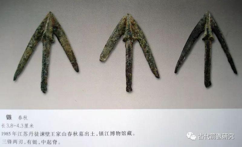 ��_珍镞斋:独领风骚之——吴越箭镞