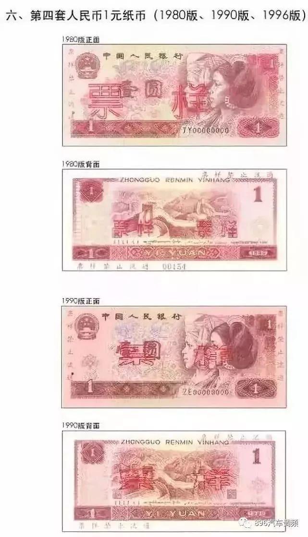 5月1日起这些人民币停止流通 抓紧去银行兑换