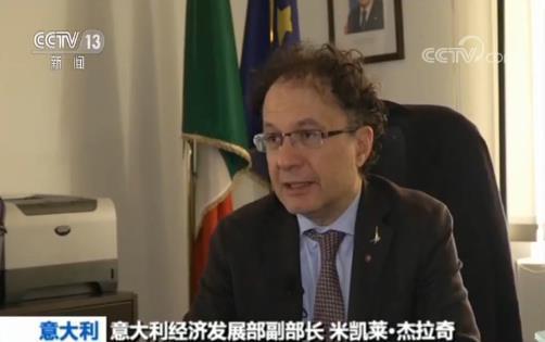"""意大利经济发展部副部长:欧洲国家愿意加入"""""""