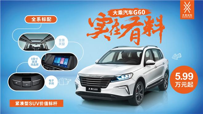 实在有料!大乘汽车G60正式上市售价5.99万起