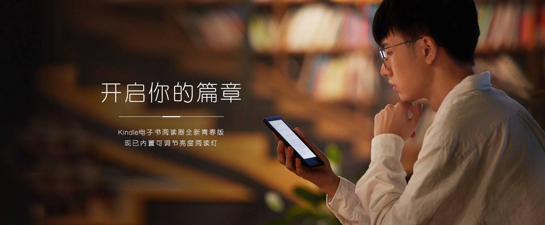 入门款 Kindle 更新,增加了阅读灯,售价658元