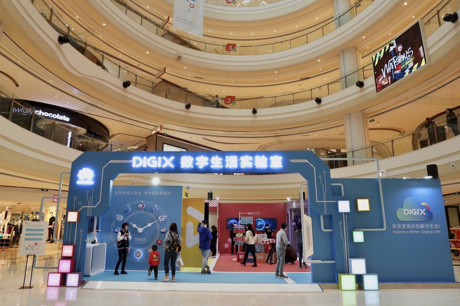 DigiX数字生活节重庆站 探索更美好数字生活