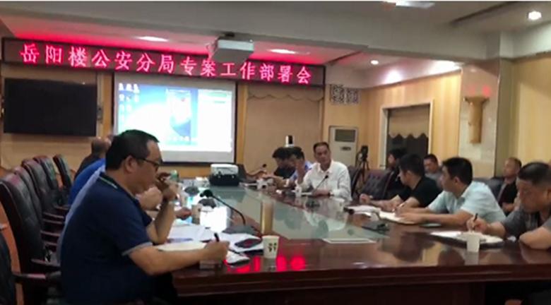 岳阳楼警方捣毁多个涉黄APP网络直播