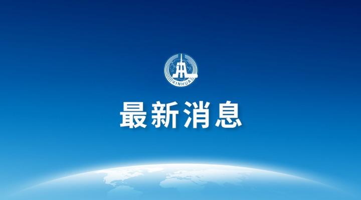 商务部:积极推进外商投资法配套法规制定
