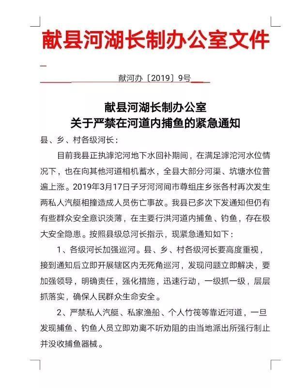献县关于严禁在河道内捕鱼的紧急通知!