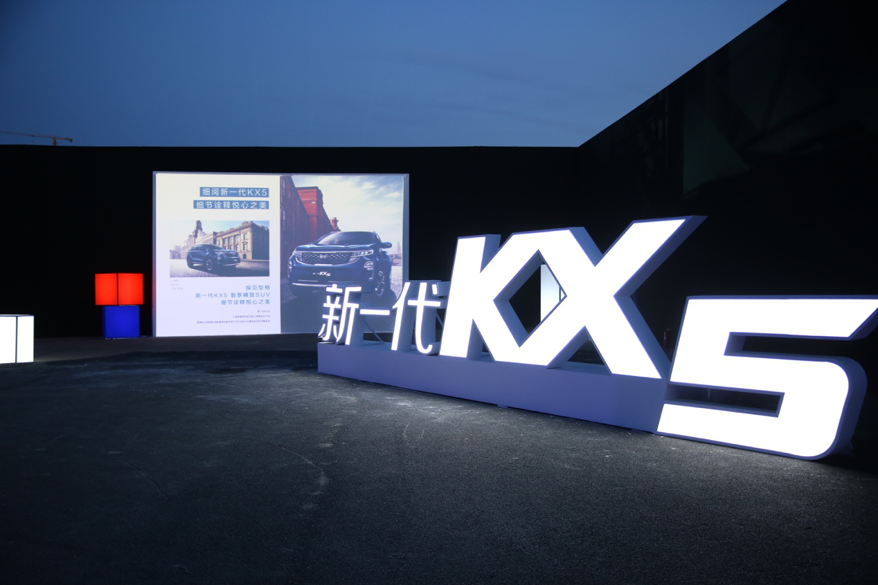 东风悦达起亚新一代KX5惊艳上市