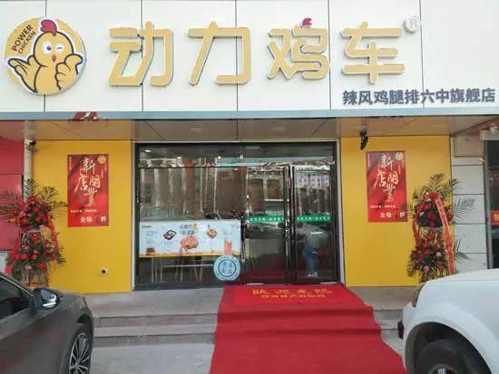 鸡排店开在哪里有市场?宁夏银川动力鸡车店开业首日营收超预期