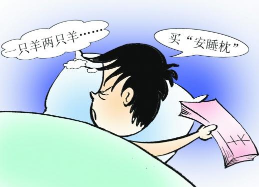 【新闻漫画】睡好觉,才有好生活