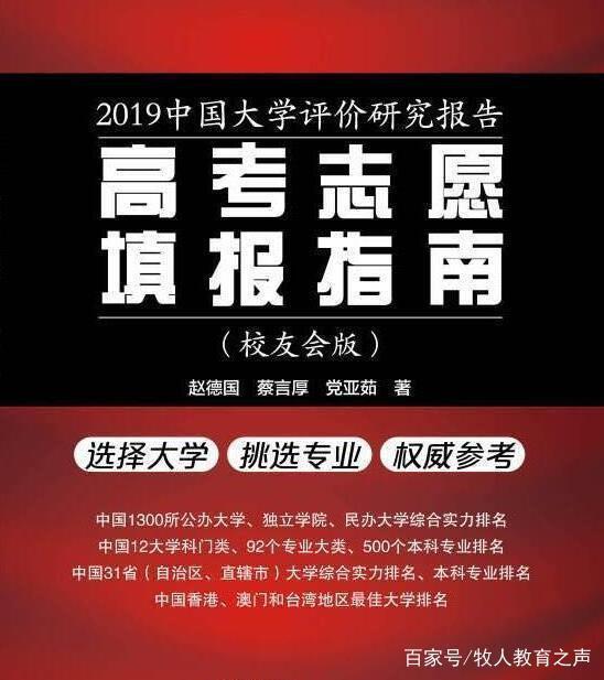2019年中国大学排名,浙江大学排名第一?武汉大学全国排名第二?
