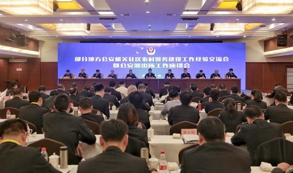 赵克志对社区农村警务工作提出要求