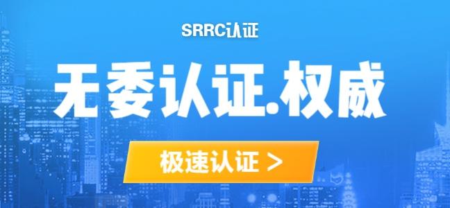 什么是SRRC认证?企业不办SRRC认证有什么影响?插图