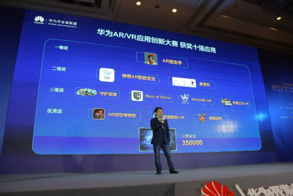 "5G引爆VR/AR 华为终端云服务赋能开发者""催熟""生态"