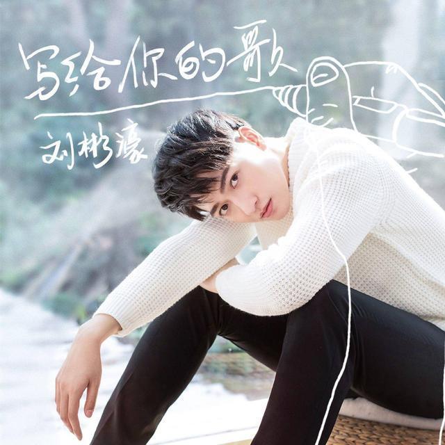 """""""小山楂""""刘彬濠 《写给你的歌》上线 声入人心天团"""