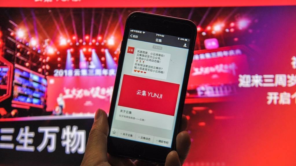 """云集赴美IPO,社交电商向另类""""会员制""""电商蜕变"""