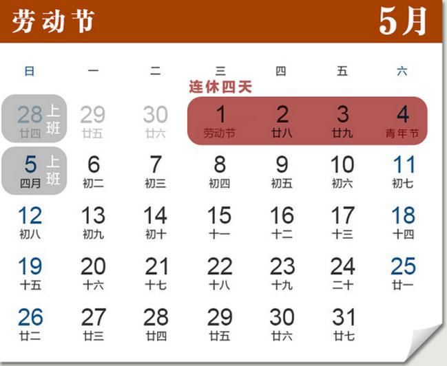 五一放假四天 拼假攻略:请4天假 可享9天超长假期