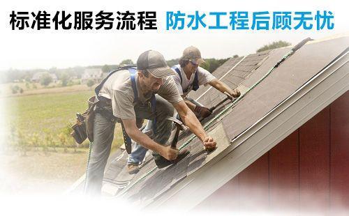 武汉楼顶防水补漏施工计划 家庭屋顶防水做法