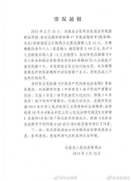 官方回应教师打麻将被拘:12人参赌,缴获赌资2.88万