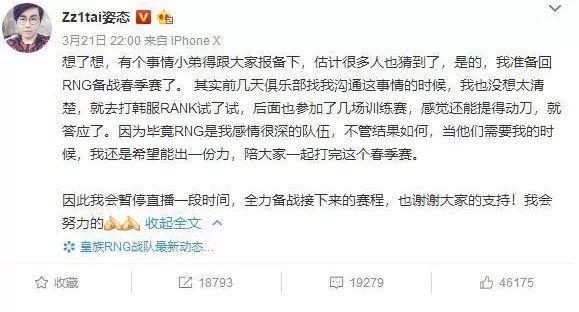 姿态宣布回归RNG,王思聪却站出来嘲讽,uzi无辜躺枪!