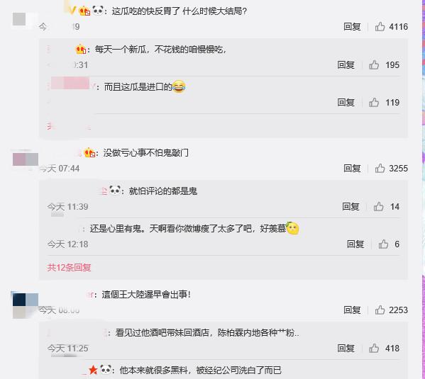 疑似受李胜利事件影响 王大陆记者会取消