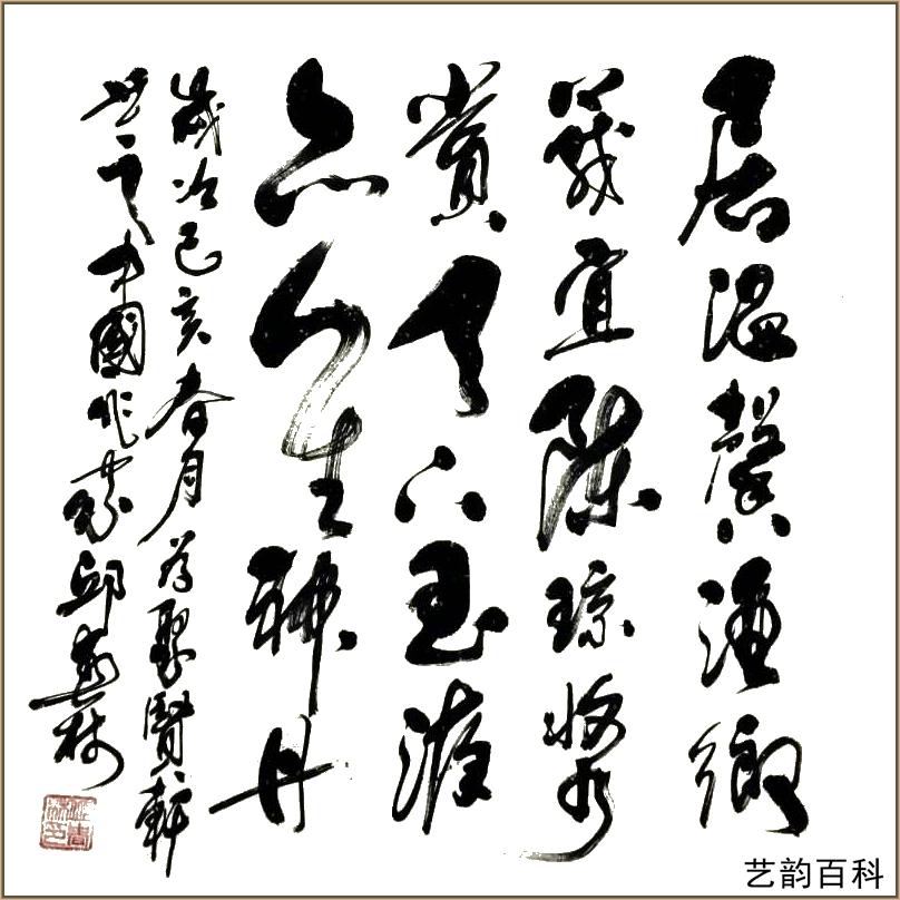 中国作协会员邱春林己亥春日书法欣赏